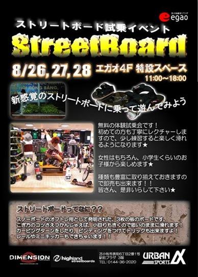 ストリートボードイベント